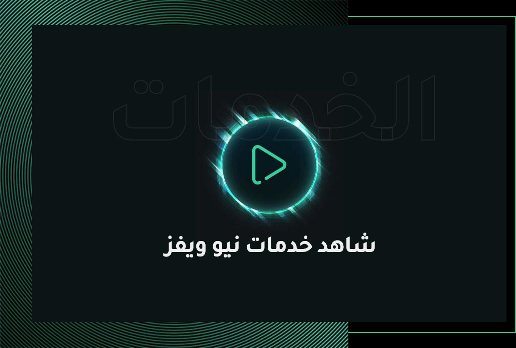 نيو ويفز - افضل شركة تصميم مواقع انترنت و التسويق الالكترونى و ادارة مواقع  التواصل الاجتماعي في قطر