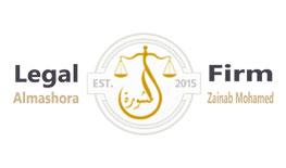 مكتب المشورة للمحاماة والاستشارات القانونية – لصاحبته المحامية زينب محمد
