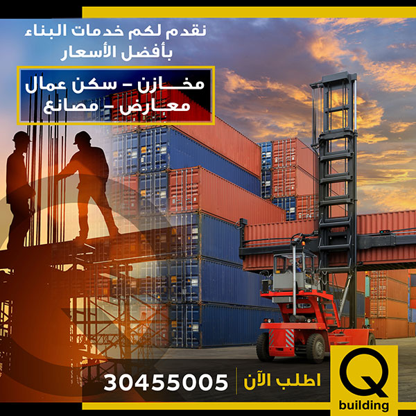 Q Building for Real Estate and Construction in Doha Qatar