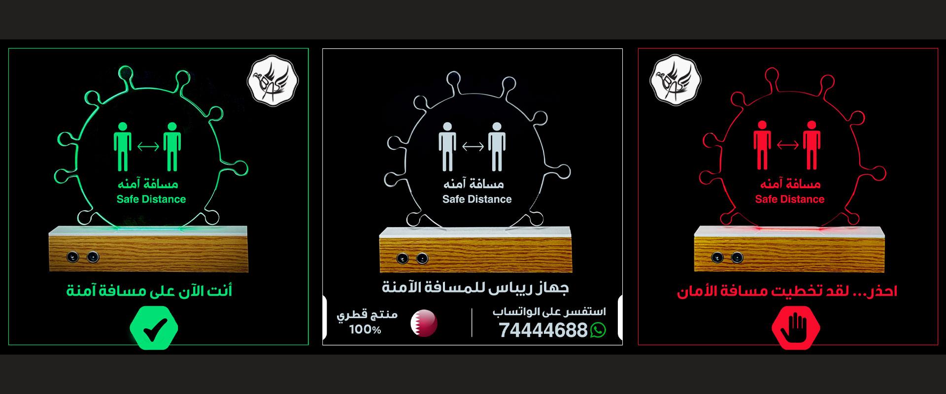 REBAS Safe Distance Device 100% Qatari product جهاز ريباس للمسافة الآمنة ١٠٠٪ منتج قطري